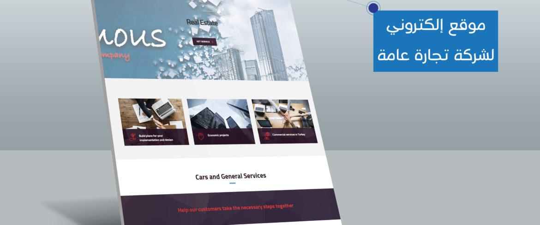 برمجة موقع إلكتروني لشركة تجارة عامة