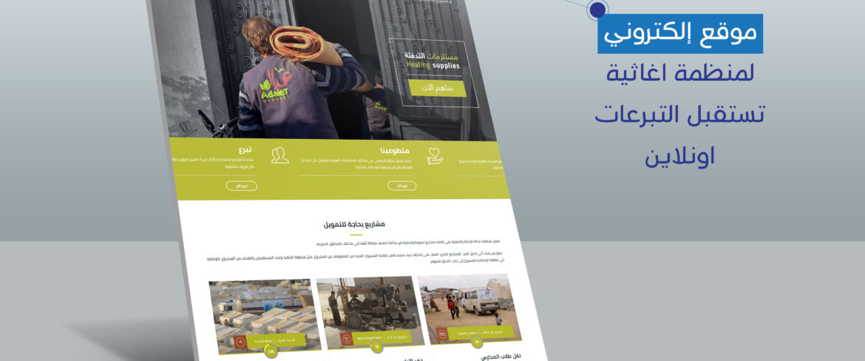 برمجة موقع إلكتروني لمنظمة إنسانية