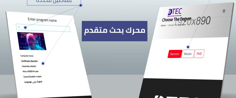 6DTec صفحة محرك البحث المتقدم في الموقع الإلكتروني لوكالة التسجيل الطلابية