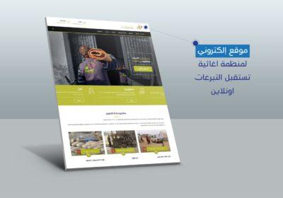 6dtec برمجة موقع إلكتروني لمنظمة إغاثة