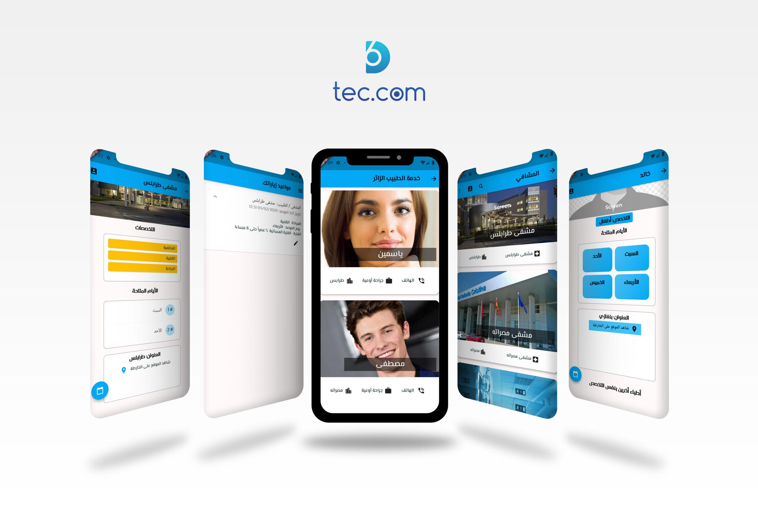 6DTec تطبيق موبايل دليل خدمات طبية 5