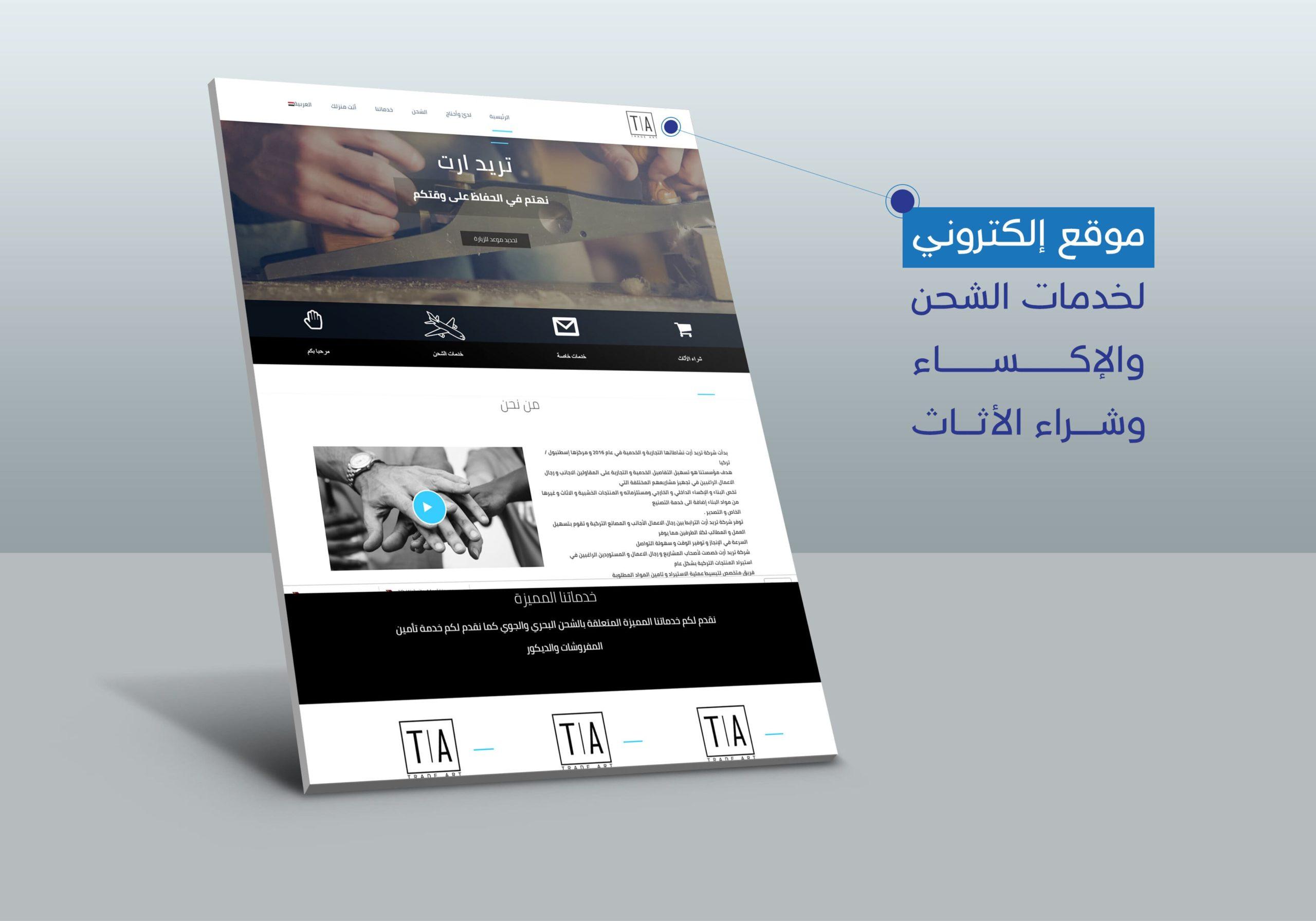 programming-website-for-shipping-company-3.jpg