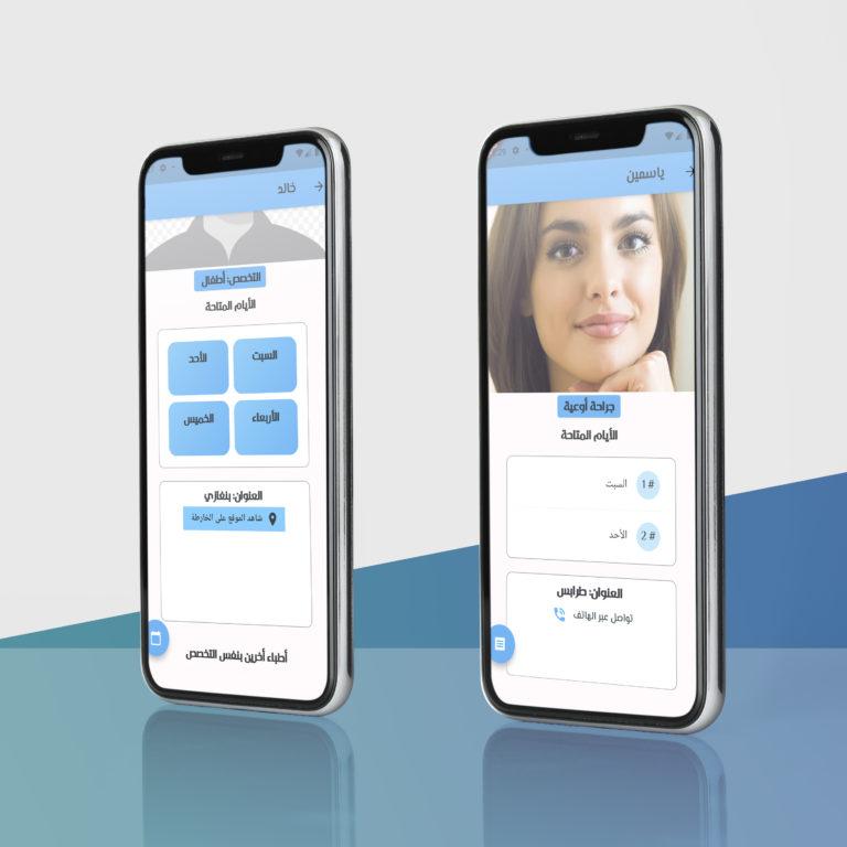 6DTec تطبيق موبايل لدليل خدمات طبية- صفحة الطبيب
