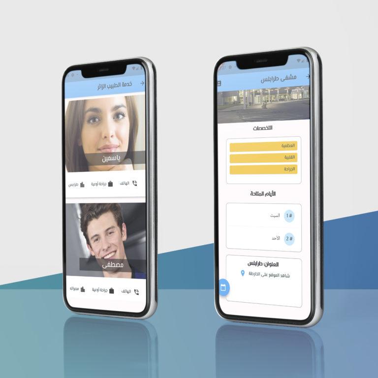 6DTec تطبيق موبايل لدليل خدمات طبية- قائمة الأطباء