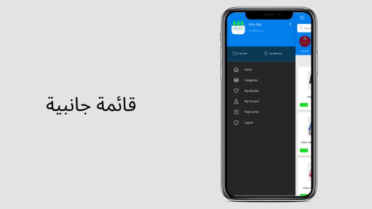 تطبيق موبايل لمتجر إلكتروني متعدد الاستخدامات القائمة الرئيسية
