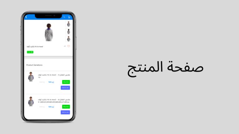 تطبيق موبايل لمتجر إلكتروني متعدد الاستخدامات تفاصيل المنتج