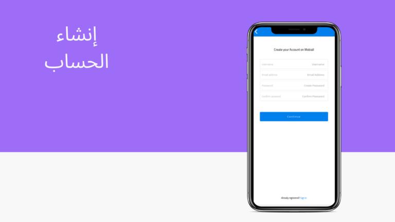 تطبيق موبايل لمتجر إلكتروني متعدد الاستخدامات انشاء حساب