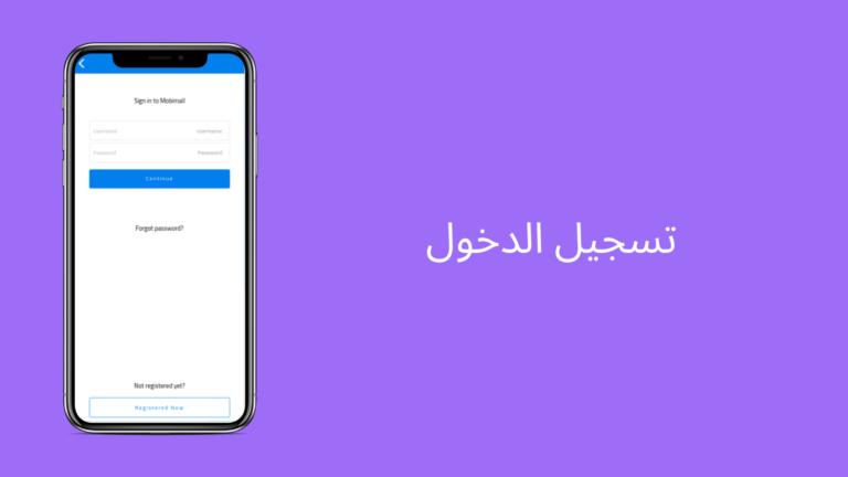 تطبيق موبايل لمتجر إلكتروني متعدد الاستخدامات تسجيل الدخول